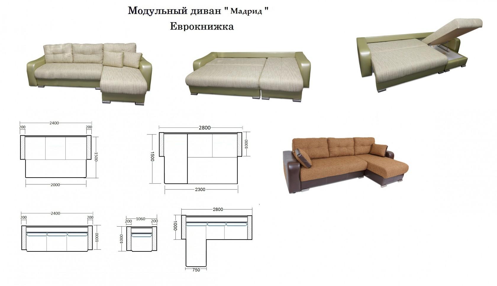 Диван Кровать Сборка Москва